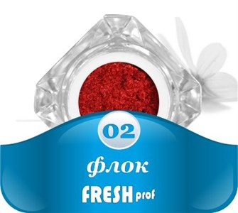Флок Fresh prof № 2
