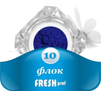 Флок Fresh prof № 10