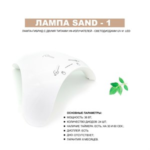 Лампа Jess Nail SAND 1 36 w (Гарантия 6 мес)